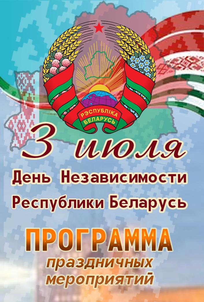 Открытка независимость белоруссии