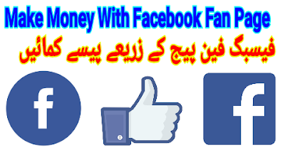 How to make money with Facebook fan page in Urdu/Hindi