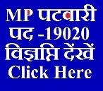 MP पटवारी भर्ती 19020 पदों पर, राजपत्र यहॉ देखें, mp patwari bharti changing total post 19020