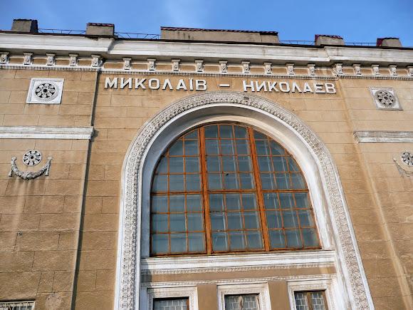 Николаев. Вокзал «Николаев-грузовой»