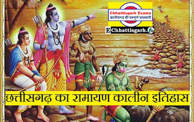 History-of-Ramayana-in-Chhattisgarh