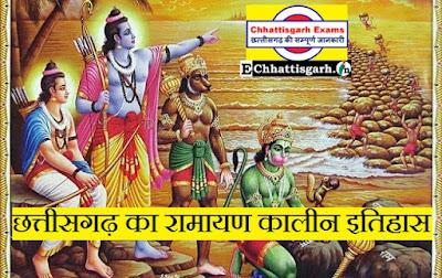 History-of-Ramayana-in-Chhattisgarh