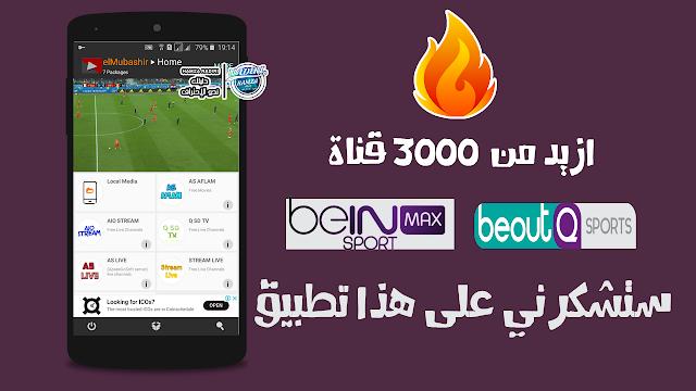 تحميل تطبيق ElMubashir  لمشاهدة القنوات الرياضية وقنوات الافلام العالمية