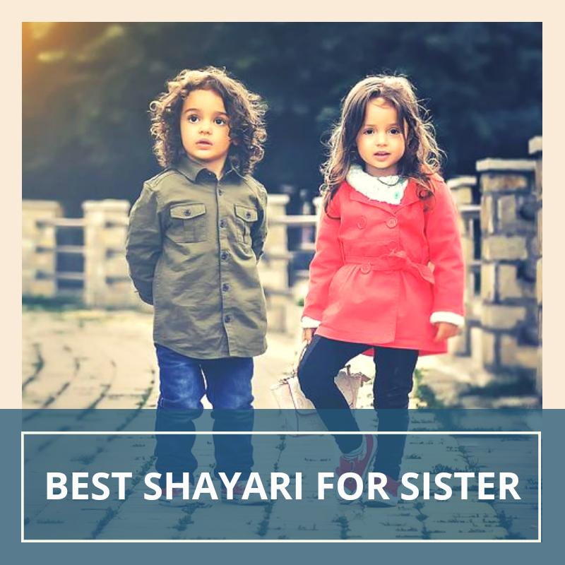 Beautiful Shayari for Sister | Sister Shayari | बहन पर