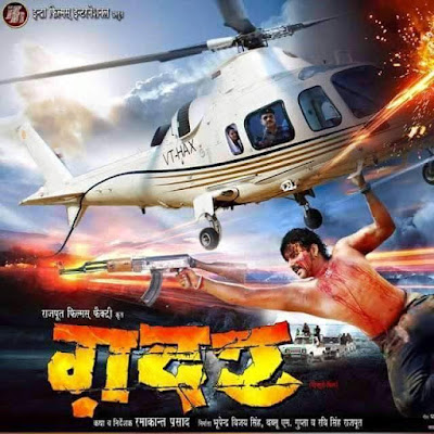 Box Office: Bhojpuri Movie 'Gadar' bumper Opening Bihar, Gadar Hit or Flop, Collection, News