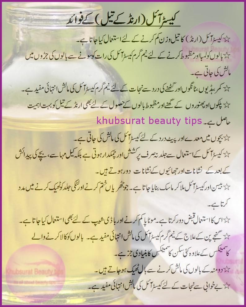 Khubsurat Beauty Tips: Castor (Arandi) Oil benefits in ...