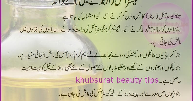 Khubsurat Beauty Tips Castor Arandi Oil Benefits In
