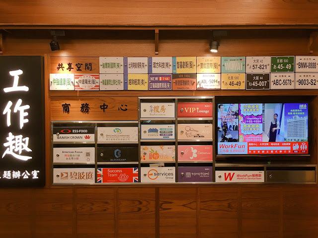 工商登記, 主題辦公室, 台北工作趣, 共享空間,