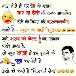 Funny Sharabi SMS In Hindi
