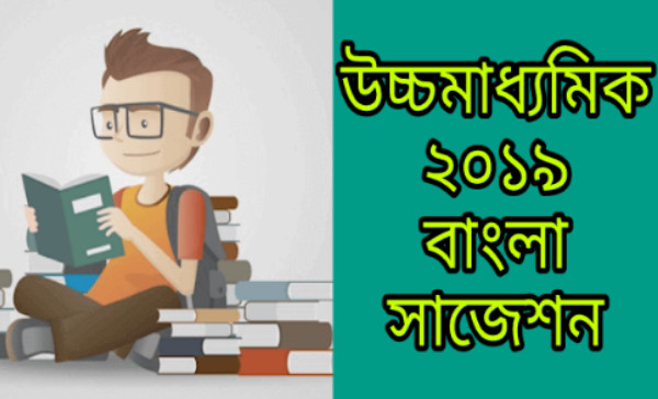 Download Higher Secondary Suggestion 2019 | Bengali