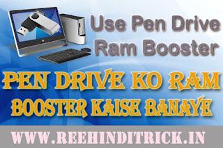 Pen drive, Ram Booster