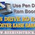 Pen Drive को Ram Booster कैसे बनाएं