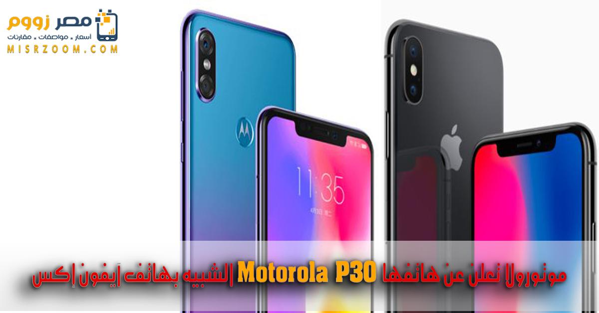 موتورولا تعلن عن هاتفها Motorola P30 الشبيه بهاتف آيفون إكس