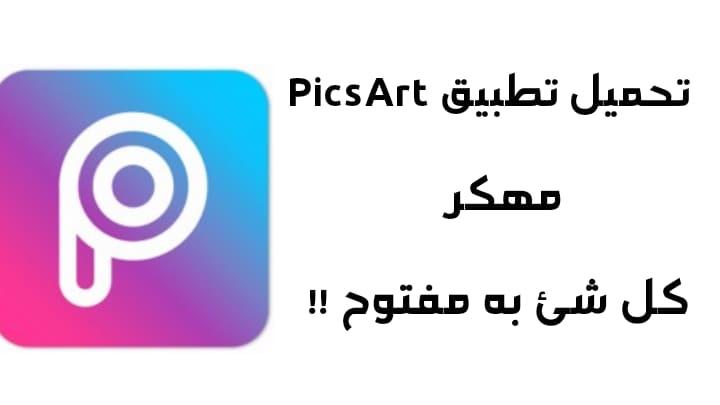 تحميل تطبيق PicsArt المدفوع بمميزات جميلة بأخر اصدار