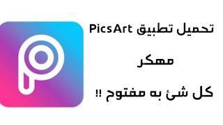 تحميل تطبيق PicsArt premium المدفوع و المهكر بمميزات جميلة بأخر اصدار