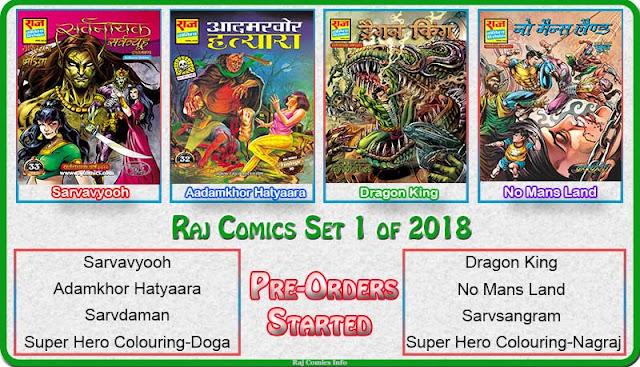 Raj-Comics-set-1-of-2018-Pre-Orders-started