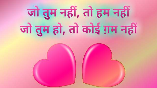 love-quote-in-hindi-with-pink-heart