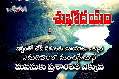 motivational-good-morning-telugu-quotes-wishes-greetings-hd-wallpapers