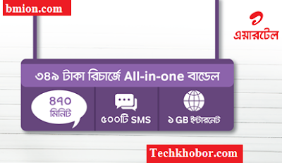 airtel-Monthl- Bundles-All-in-one-bundles-207Tk-349T- 574TK-Recharge-Data-Talktime-SMS-with-30days-Validity