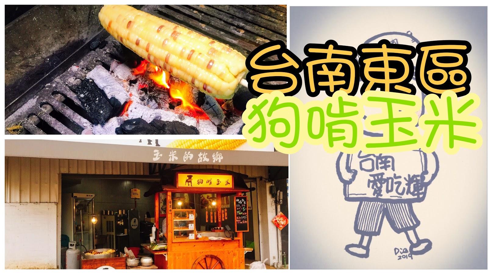 台南東區│烤玉米推薦│狗啃玉米