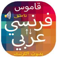 قاموس فرنسي ـ عربي ـ ناطق ، بدون نت Apk