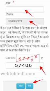 Voter id online apply method