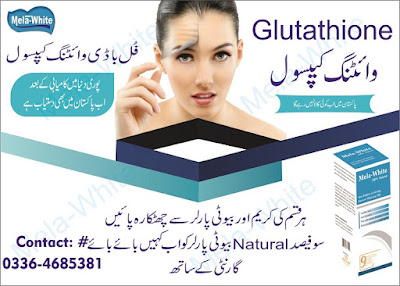 /best-skin-whitening-pills-available-in-pakistan/