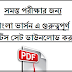 Bengali Gk Book Free Download