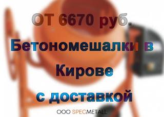 бетономешалки в Кирове