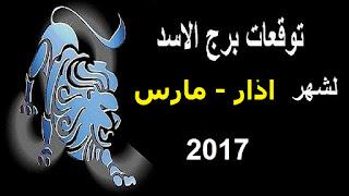 توقعات برج الاسد لشهر اذار/ مارس 2017