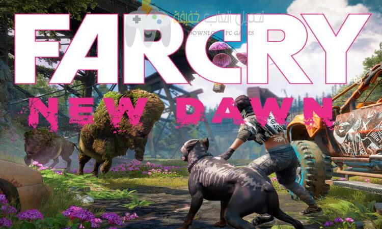 تحميل لعبة Far Cry New Dawn مضغوطة برابط مباشر للكمبيوتر مجانا