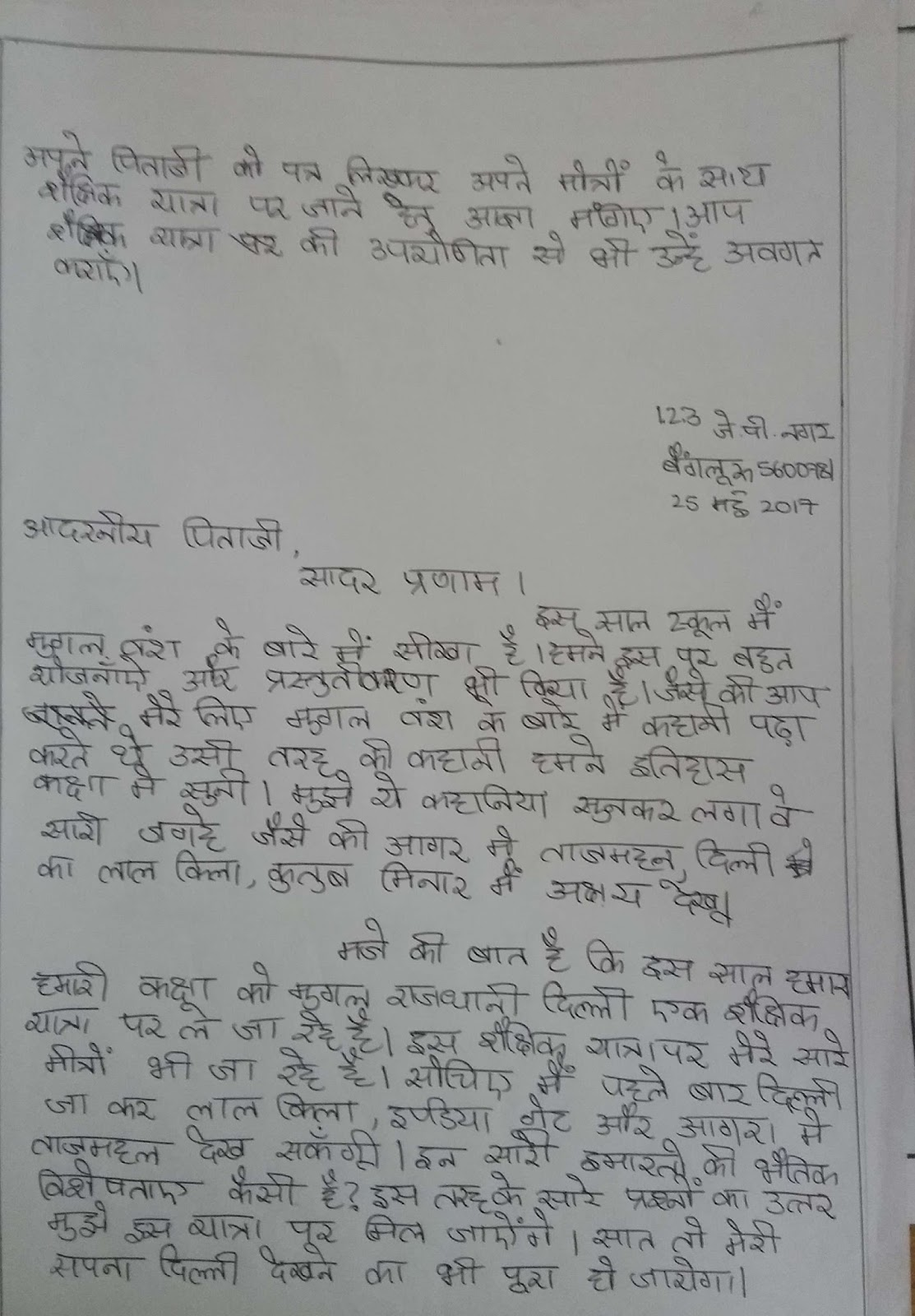 Bachon ki kalam se: Letter to father asking permission to
