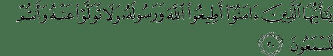 Surat Al Anfal Ayat 20