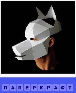 на голове сделана маска из бумаги в форме морда собаки