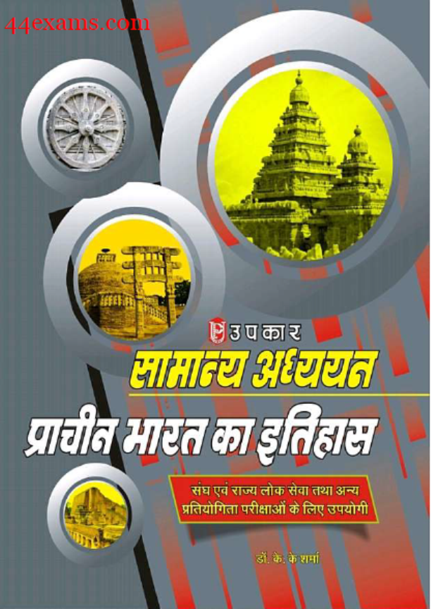 History of Ancient India by Upkar Publication : For All Competitive Exam Hindi PDF Book