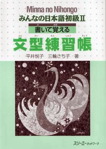 Minna No Nihongo 1 Kanji Workbook