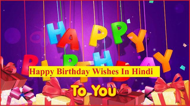 Happy Birthday Wishes In Hindi | हैप्पी बर्थडे विशेष इन हिंदी | Happy Birthday sms in hindi