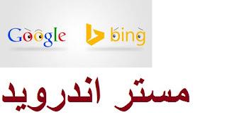 مميزات محرك البحث bing و عيوب محرك البحث قوقل