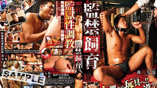 KO kuruu – 監禁飼育 (Confinement Breeding)