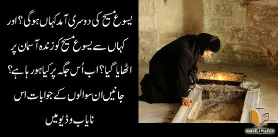 Place where Jesus went to heaven and will return, Video in Urdu