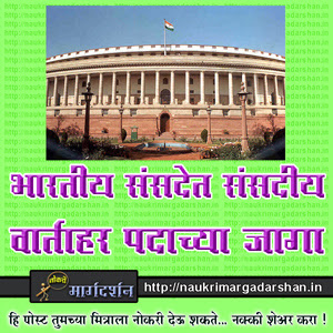 parliament of india recruitment 2017