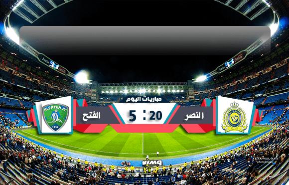 مشاهدة مباراة النصر ضد الفتح بث مباشر بتاريخ 06-02-2020