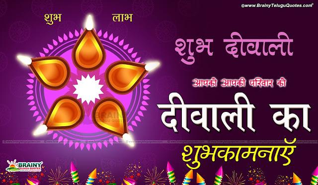 Hindi Diwali Quotes Greetings online, Diwali Hindi Vector hd wallpapers, Online Hindi Diwali messages, Greetings of Diwali in Hindi