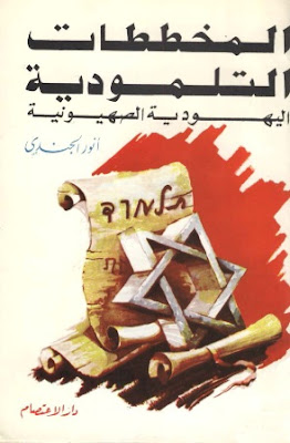 تحميل كتاب المخططات التلمودية اليهودية الصهيونية pdf أنور الجندي