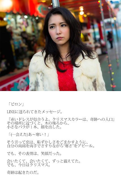 Ishikawa Ren 石川恋 All I Want for Christmas Is You 06