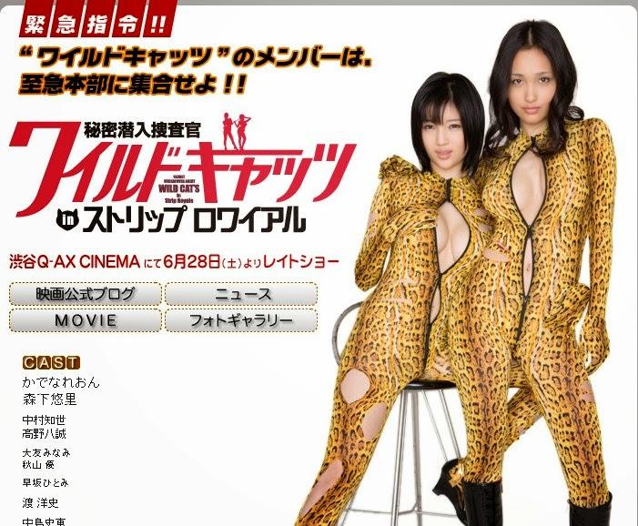 Reon Kadena かでな れおん( Himitsu Sennyū Sōsakan: Wildcats in Strip Royale) 嘉那莱音电影