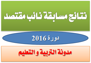 نتائج نائب مقتصد 2016
