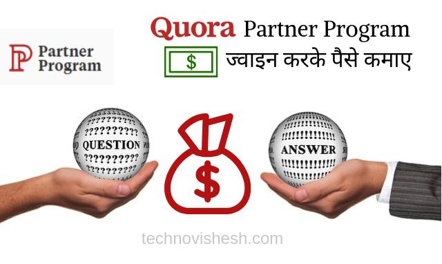 Quora Partner Program (QPP) Kiya Hai, Aur Isse Paise Kaise Kamaye