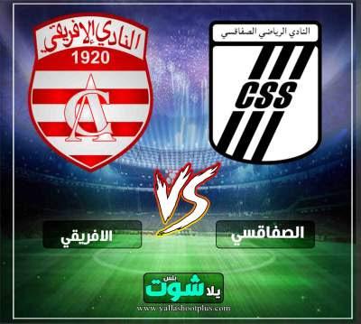 مشاهدة مباراة الصفاقسي والافريقي بث مباشر اليوم 11-4-2019 في الدوري التونسي