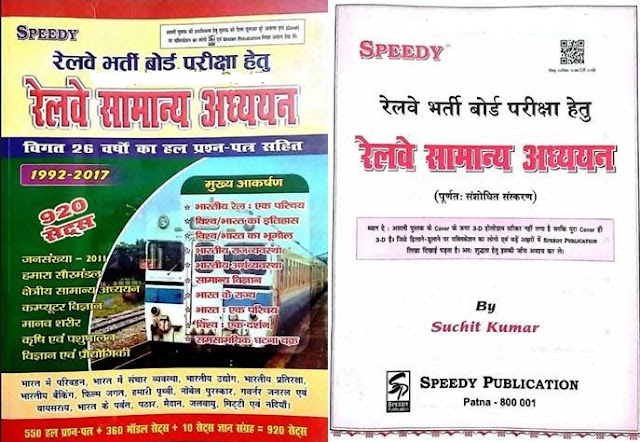 Speedy GK Book in Hindi pdf free Download 2018